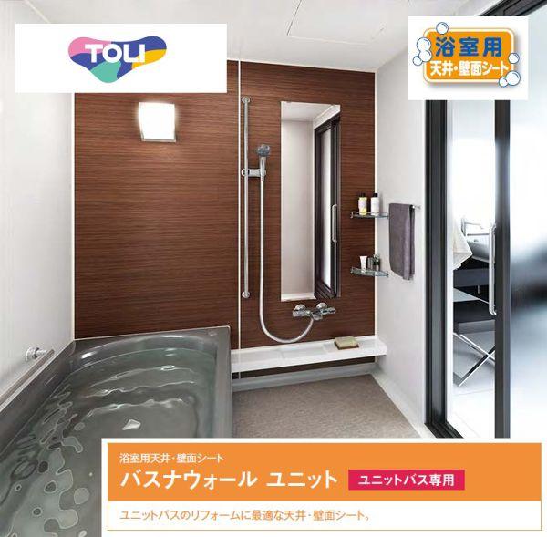 東リ・浴室用天井壁面シート・BNW101/BNW102/BNW103/BNW121/BNW122