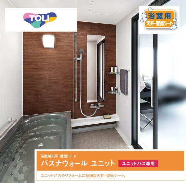 東リ・浴室用天井壁面シート・BNW111