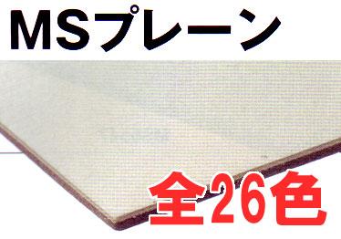 ソリッドカラーのプレーンホモジニアスタイル 【東リ・MSプレーン】ケース単位の販売