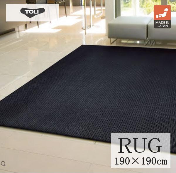 東リ・ラグ・平織り・TOW642-Q/正方形 190×190cm