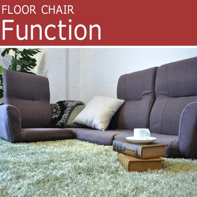 ソファ コーナー フロアソファ Function(ファンクション) フロアリクライニング リクライニング 座椅子セット 北欧 LSS-11 送料無料 家具 NEOA-214 クライン