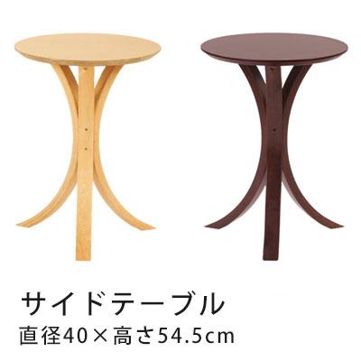 サイドテーブル テーブル コーヒーテーブル 机 センターテーブル リビング ベッドサイド ナイトテーブル 北欧 送料無料 新生活 クライン / サイドテーブル NEOA-256