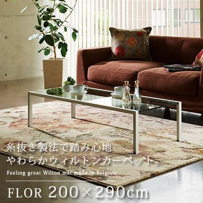 【送料無料】フロール 200×290cm ラグ ラグマット カーペット 絨毯 じゅうたん おしゃれ ウィルトンカーペット ベルギー リビング シンプル クライン