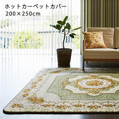 ラグ ラグマット カーペット 絨毯 おしゃれ ホットカバー 洗える 花柄 エレガント ウレタン HOTカーペット・床暖房対応 北欧 クライン / ラピュタ 200×250cm