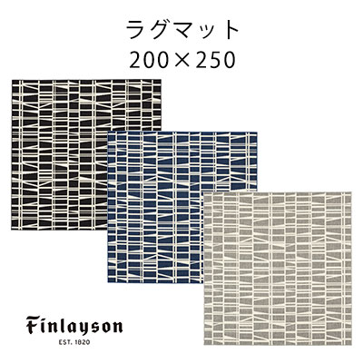 ラグ ラグマット カーペット 絨毯 フィンレイソン Finlayson 北欧 おしゃれ ベルギー製 リビングラグ おしゃれ ウィルトン織 クライン / CORONNA コロナ ラグマット 200×250cm