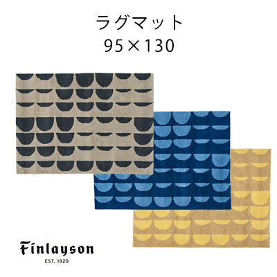95×130 北欧フィンランド生まれのフィンレイソンの洗えるラグマット 室内 屋内 おしゃれ 北欧 カラフル ポップ 70%OFFアウトレット 大人カワイイ ラグ ラグマット カーペット PAJATSO フィンレイソン 人気急上昇 絨毯 洗える クライン 日本製 Finlayson ウォッシャブル パヤッツォ 95×130cm リビング