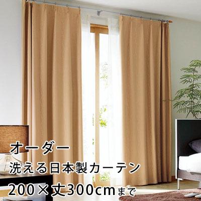 【無料サンプルあり】カーテン オーダーカーテン YESカーテン BA1303(約)幅101~200×丈~300cm[片開き] ウォッシャブル 日本製 洗える 国産 タッセル フック ナチュラル かわいい おしゃれ アスワン クライン