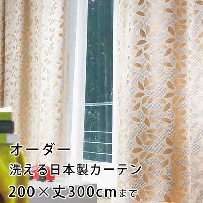 【無料サンプルあり】カーテン オーダーカーテン YESカーテン ウォッシャブル 日本製 洗える 国産 タッセル フック ナチュラル かわいい おしゃれ アスワン クライン / BA1338(約)幅101~200×丈~300cm[片開き]