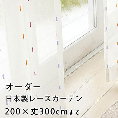【無料サンプルあり】カーテン オーダーカーテン YESカーテン レースカーテン ウォッシャブル 日本製 洗える 国産 タッセル フック ナチュラル かわいい おしゃれ アスワン クライン / BB4156(約)幅101~200×丈~300cm[片開き]