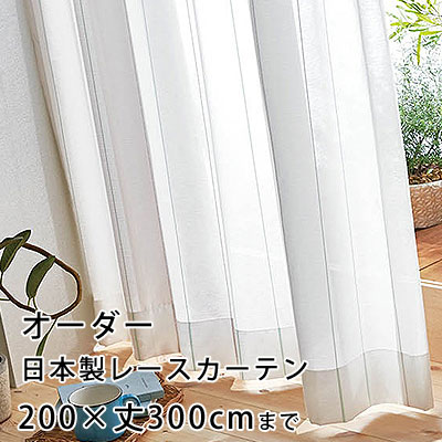 【無料サンプルあり】カーテン オーダーカーテン YESカーテン レースカーテン ウォッシャブル 日本製 洗える 国産 タッセル フック ナチュラル かわいい おしゃれ アスワン クライン / BA4191(約)幅101~200×丈~300cm[片開き]