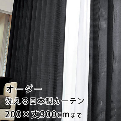 【無料サンプルあり】カーテン オーダーカーテン YESカーテン ウォッシャブル 日本製 洗える 国産 タッセル フック ナチュラル かわいい おしゃれ アスワン クライン / BA1307(約)幅101~200×丈~300cm[片開き]