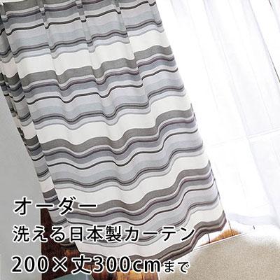 【無料サンプルあり】カーテン オーダーカーテン YESカーテン ウォッシャブル 日本製 洗える 国産 タッセル フック ナチュラル かわいい おしゃれ アスワン クライン / BA1308(約)幅101~200×丈~300cm[片開き]