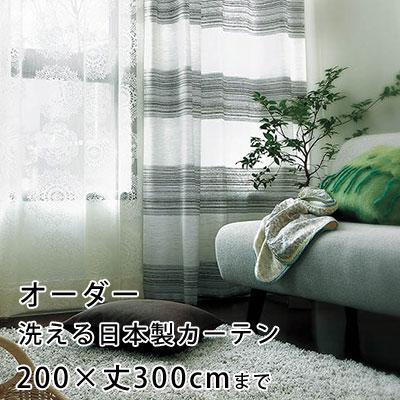 【無料サンプルあり】カーテン オーダーカーテン YESカーテン ウォッシャブル 日本製 洗える 国産 タッセル フック ナチュラル かわいい おしゃれ アスワン クライン / BA1329(約)幅101~200×丈~300cm[片開き]