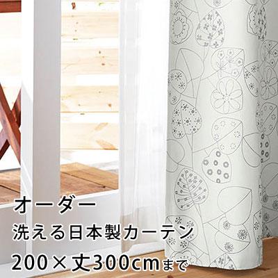 【無料サンプルあり】カーテン オーダーカーテン YESカーテン ウォッシャブル 日本製 洗える 国産 タッセル フック ナチュラル かわいい おしゃれ アスワン クライン / BA1330(約)幅101~200×丈~300cm[片開き]