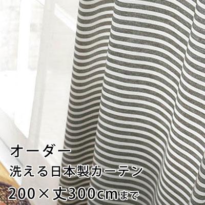 【無料サンプルあり】カーテン オーダーカーテン YESカーテン ウォッシャブル 日本製 洗える 国産 タッセル フック ナチュラル かわいい おしゃれ アスワン クライン / BA1335(約)幅101~200×丈~300cm[片開き]