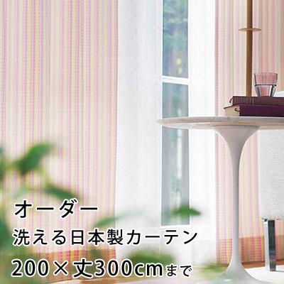 【無料サンプルあり】カーテン オーダーカーテン YESカーテン ウォッシャブル 日本製 洗える 国産 タッセル フック ナチュラル かわいい おしゃれ アスワン クライン / BA1340(約)幅101~200×丈~300cm[片開き]