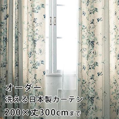 【無料サンプルあり】カーテン オーダーカーテン YESカーテン ウォッシャブル 日本製 洗える 国産 タッセル フック ナチュラル かわいい おしゃれ アスワン クライン / BA6057(約)幅101~200×丈~300cm[片開き]