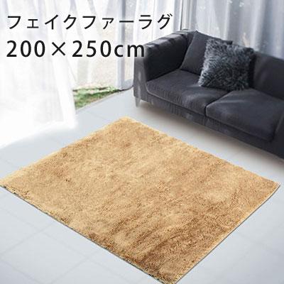 ラグ ラグマット カーペット 絨毯 じゅうたん Furs Mart(ファーズマート) フェイクファー アニマル おしゃれ ふわふわ オールシーズン 防ダニ 抗菌 国産 日本製 アクリル 日本製 クライン / ライオン・シルバーフォックス 200×250cm
