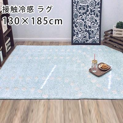 ミスト/130×185cm ラグ ラグマット カーペット 絨毯 夏用 夏 サマーラグ ひんやり 涼感 防ダニ 抗菌 接触冷感 国産 日本製 おしゃれ 北欧 夏用 クライン
