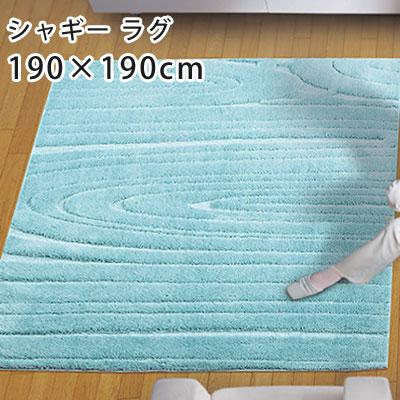 ラグ ラグマット カーペット 絨毯 じゅうたん 正方形 おしゃれ 北欧 リビング ブルー オールシーズン モダン 日本製 クライン / オルガ 190×190cm