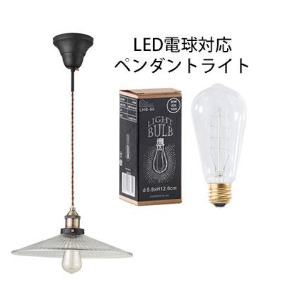 ライト ペンダントライト 電球 電気 照明 照明器具 1灯 おしゃれ 天井 ガラス かさ シンプル 電球付き LED電球対応可能 送料無料 北欧 クライン / LHT-712