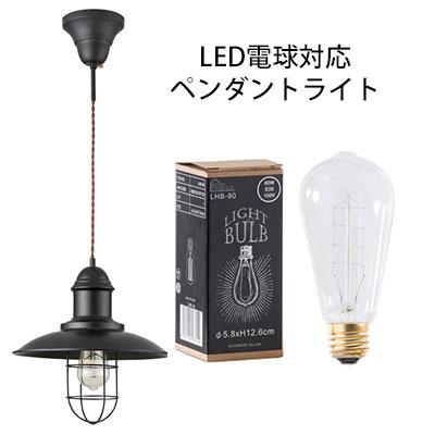 ライト ペンダントライト 電球 電気 照明 照明器具 1灯 おしゃれ 天井 スチール シンプル 電球付き LED電球対応可能 送料無料 北欧 クライン / LHT-715