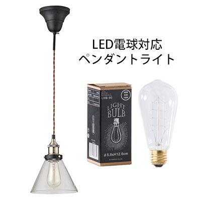 ライト ペンダントライト 電球 電気 照明 照明器具 1灯 おしゃれ 天井 ガラス シンプル 電球付き LED電球対応可能 送料無料 北欧 クライン / LHT-719