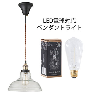 ライト ペンダントライト 電球 電気 照明 照明器具 1灯 おしゃれ 天井 ガラス シンプル 電球付き LED電球対応可能 送料無料 北欧 クライン / LHT-720