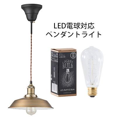 ライト ペンダントライト 電球 電気 照明 照明器具 1灯 おしゃれ 天井 アルミ スチール シンプル 電球付き LED電球対応可能 送料無料 北欧 クライン / LHT-723