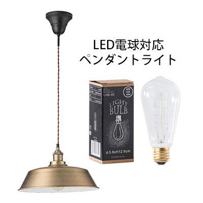 ライト ペンダントライト 電球 電気 照明 照明器具 1灯 おしゃれ 天井 アルミ スチール シンプル 電球付き LED電球対応可能 送料無料 北欧 クライン / LHT-724