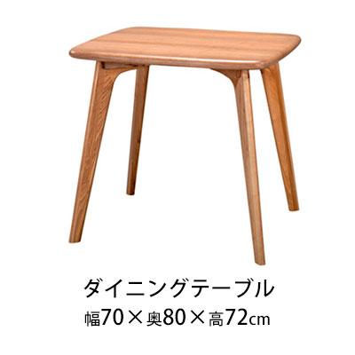 ダイニングテーブル 無垢 木製 おしゃれ 北欧 テーブル 机 デスク ウォールナット シンプル 木目 コーヒーテーブル 送料無料 家具 クライン / ダイニング テーブル 幅80cm 【NEOA-29】