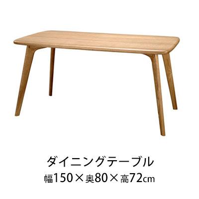 ダイニングテーブル 無垢 木製 おしゃれ 北欧 テーブル 机 デスク ウォールナット シンプル 木目 コーヒーテーブル 送料無料 家具 クライン / ダイニング テーブル 幅150cm 【NEOA-30】