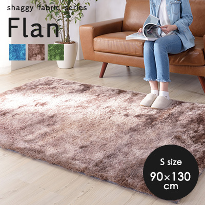 ラグ ラグマット カーペット 絨毯 シャギー グリーン ブラウン ブルー 無地 冬 北欧 送料無料 クライン / シャギーラグ 90×130cm