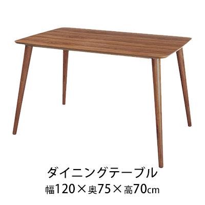 ダイニングテーブル テーブル おしゃれ ダイニング デスク 机 木目 リビング ミニ 北欧 送料無料 クライン / TOMTE ダイニングテーブル Lサイズ
