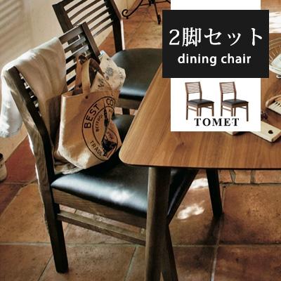 木目とレザーのカフェ風おしゃれなダイニングチェア 椅子 いす チェア イス ダイニングチェア おしゃれ 北欧 カフェ 木目 ダイニング 高級な TOMTE 2脚セット 天然木 セット 授与 送料無料 クライン モダン レトロ