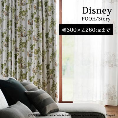 【Disney HOME Series】カーテン ドレープ オーダー 1.5倍ヒダ ウォッシャブル 遮光1級 形状記憶 ディズニー 日本製※代金引換不可※ 【Disneyzone】 クライン / 【プー ストーリー】イージーオーダー カーテン【幅201~300×丈1~260cm】