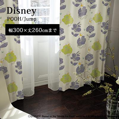 【Disney HOME Series】 カーテン ドレープ オーダー 1.5倍ヒダ ウォッシャブル 遮光2級 形状記憶 ディズニー 日本製【Disneyzone】 クライン / 【プー ジャンプ】イージーオーダー カーテン【幅201~300×丈1~260cm】