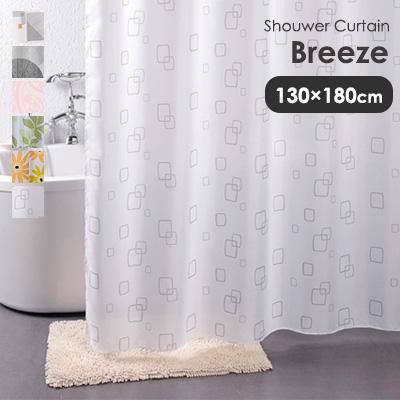 欧米向けトレンドを取り入れたおしゃれなシャワーカーテン シャワーカーテン 防カビ 撥水 おしゃれ 浴室 お風呂 北欧 希望者のみラッピング無料 カーテンウェイト シンプル リングランナー付き バスカーテン クライン 買取 130×180cm ブリーズ