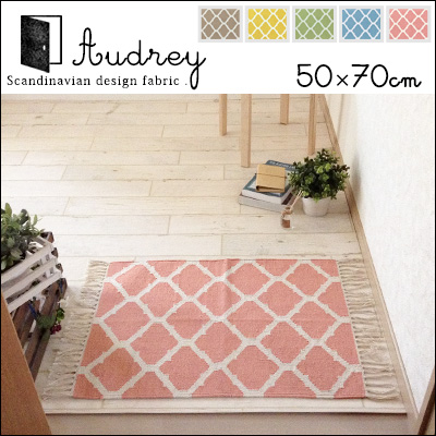 Door mat room in Nordic Matt kitchen mat hallway paved entrance mat adult cute fashionable natural modern simple Audrey and Matt / 50 x 70 cm neore Klein & interior-klein | Rakuten Global Market: Door mat room in Nordic Matt ...