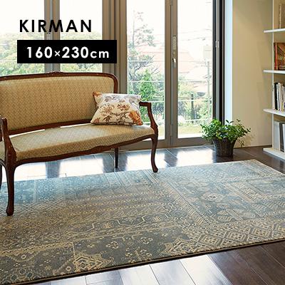 KIRMAN/キルマン #55101 160×230cm ウィルトン カーペット ラグ 輸入 柄物 ベルギー産 北欧 送料無料 クライン