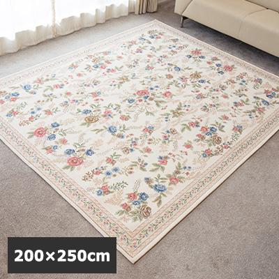 ラグ ラグマット カーペット 絨毯 ゴブラン リビング 床暖房対応 手洗い おしゃれ 花柄 送料無料 クライン / ポーラ #367 200×250cm