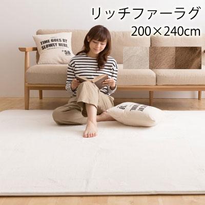 mofua プレミアムリッチファーラグマット/200×240cm フェイクファー ラグ ラグマット カーペット 絨毯 冬 あったか シンプル おしゃれ 寝具 床暖房対応 静電気防止 mofua 北欧 送料無料 クライン