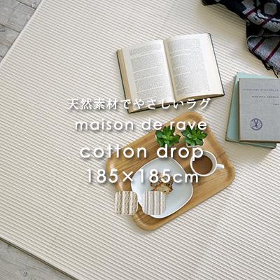 ラグ ラグマット カーペット 絨毯 maison de rave コットンドロップ/185×185cm おしゃれ 耐熱加工 綿 サマーラグ 夏 北欧 カフェ風 送料無料 スミノエ クライン