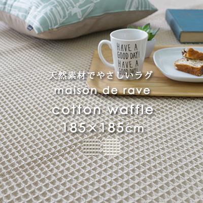 ラグ ラグマット カーペット 絨毯 maison de rave コットンワッフル/185×185cm おしゃれ 耐熱加工 綿 サマーラグ 夏 北欧 カフェ風 送料無料 スミノエ クライン