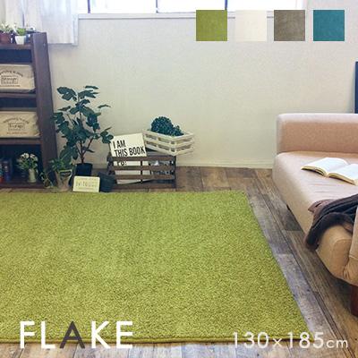 ラグ ラグマット カーペット 絨毯 おしゃれ シンプル 無地 スミノエ ウレタン 滑りにくい HOT・床暖房対応 冬 オールシーズン グリーン 北欧 クライン / フレイク 130×185cm