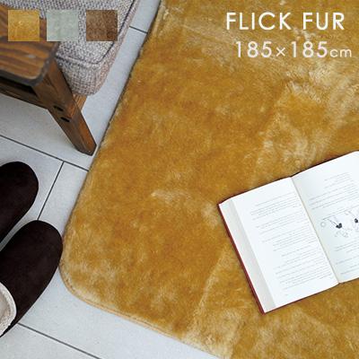 ラグ ラグマット カーペット 絨毯 フェイクファー フリックファー 185×185cm おしゃれ 滑りにくい HOT床暖房対応 アクリル 冬 ふわふわ あったか 送料無料 クライン