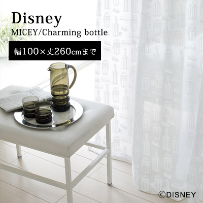 【Disney HOME Series】カーテン レース オーダー 1.5倍ヒダ ウォッシャブル ディズニー 日本製 【Disneyzone】 クライン / 【ミッキー チャーミングボトル】イージーオーダー レースカーテン【幅1~100×丈1~260cm】