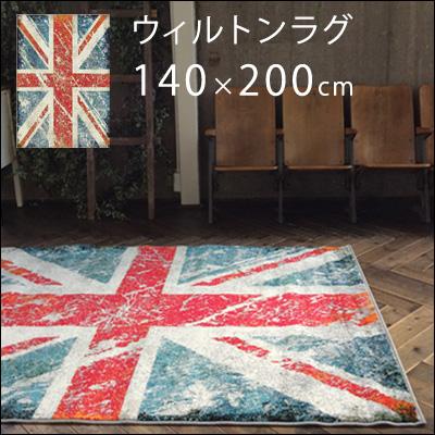 最安値に挑戦!ラグ カーペット ラグマット おしゃれ ウィルトン 輸入ラグ スミノエ ベック 140×200cm ユニオンジャック イギリス 国旗 ユニオンフラッグ 絨毯 クライン