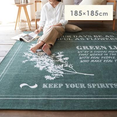ラグ ラグマット カーペット 絨毯 洗える おしゃれ 床暖対応 北欧 ジャガード織 リーフ ナチュラル グリーン 滑りにくい ナチュラル クライン / ネスタ 185×185cm