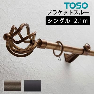 カーテンレール 装飾レール TOSO トーソー おしゃれ アンティーク クラシカル シンプル リビング クライン / クラスト19 ブラケットスルータイプ シングル 2.1m ブラス ブラック